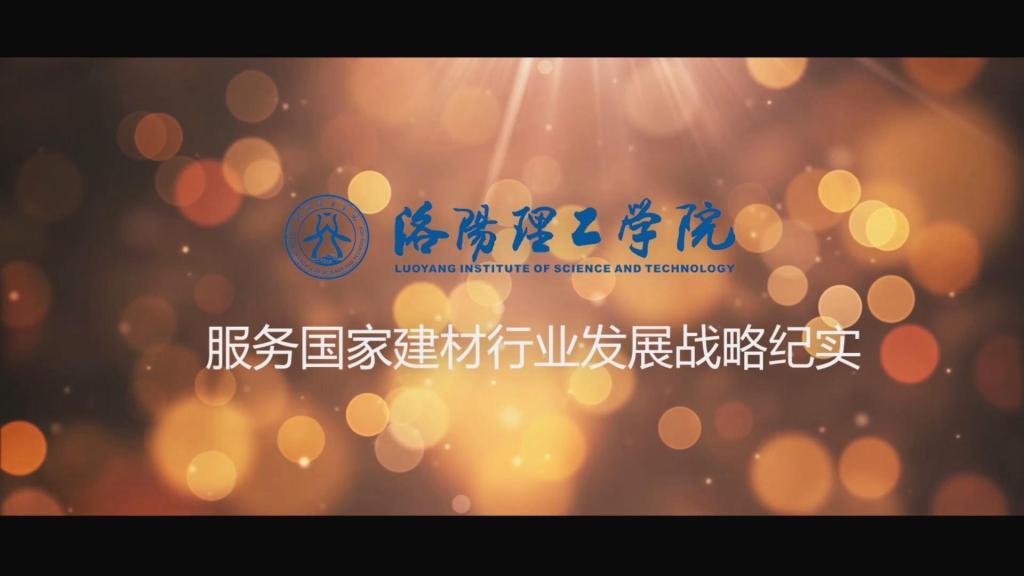 洛阳理工学院服务国家建材行业发展战略纪实