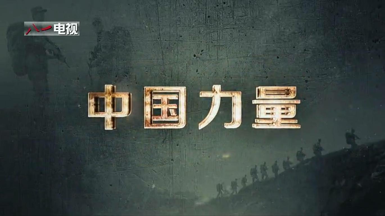 2017征兵宣传片——中国力量