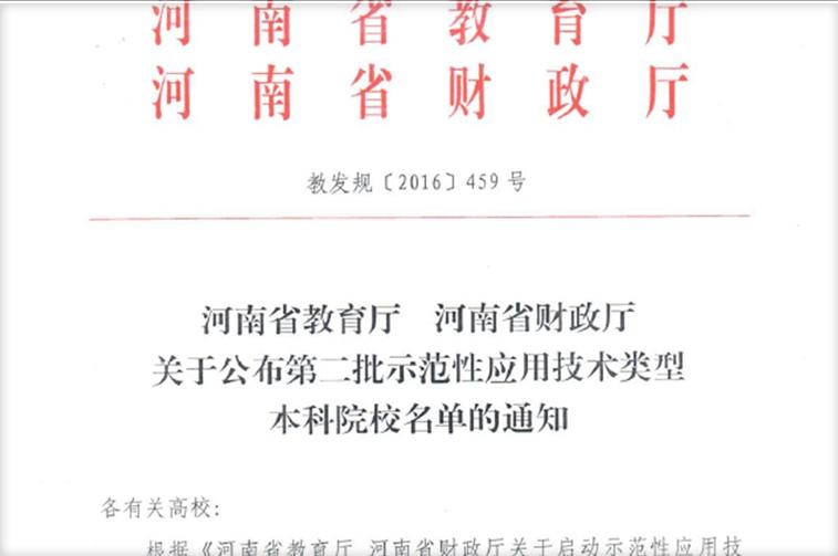 我校获批河南省示范性应用技术类型本科院校
