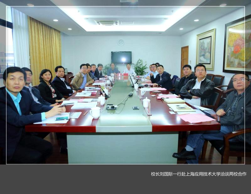 校长刘国际一行赴上海应用技术大学洽谈两校合作