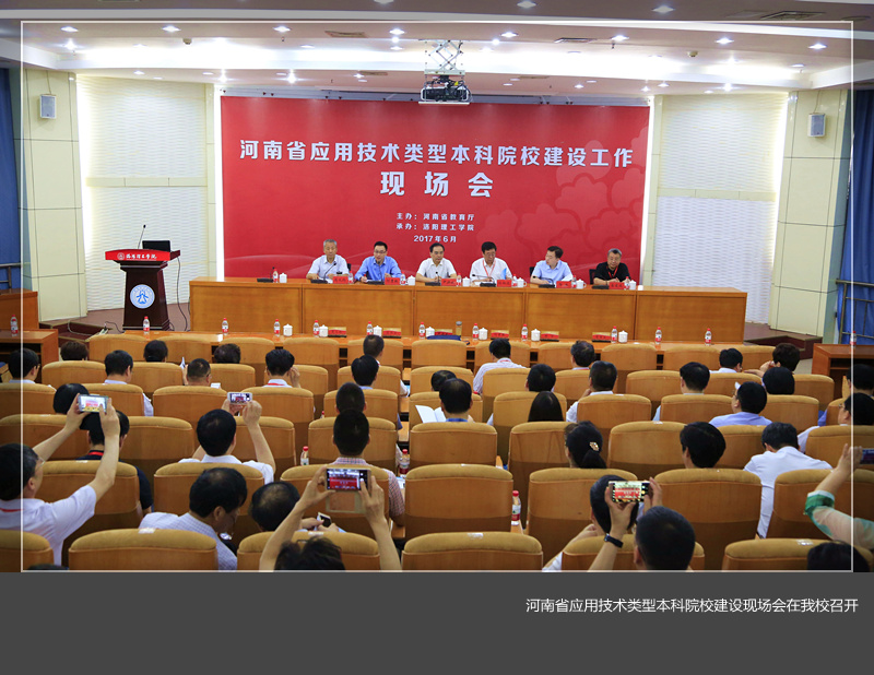 河南省应用技术类型本科院校建设工作现场会在我校召开