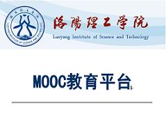 MOOC教育平台