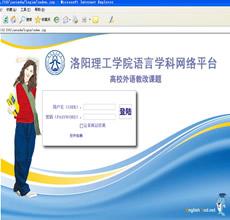 外语教学网络平台